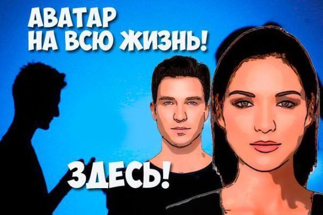 Аватар на всю жизнь 1 - kwork.ru