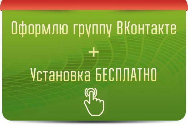 Оформление групп ВКонтакте + Бесплатная установка 1 - kwork.ru