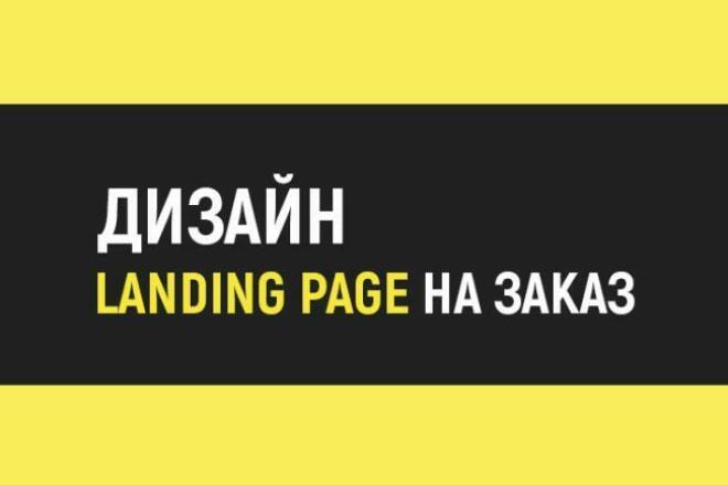 Дизайн Landing Page на заказ 1 - kwork.ru