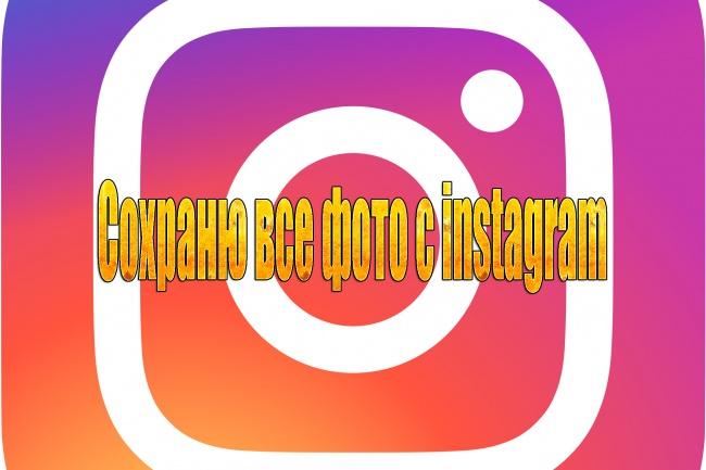 Сохраню все фото с instagram 1 - kwork.ru