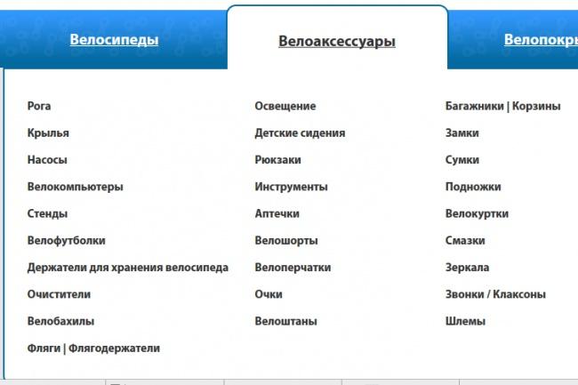 Разработка меню css 1 - kwork.ru