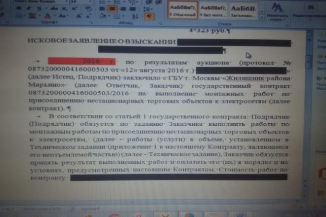 Консультации, претензии, ответы на претензии, иски для строителей 1 - kwork.ru