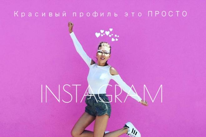 Продвижение instagramПродвижение в социальных сетях<br>Мало кто знает о том,что основа успеха в Instagram — это интересные фотографии и оформление Вашего профиля. Поэтому к контенту нужно относиться серьезно. Если ты хочешь ,чтобы твой Instagram был визуально привлекательным, контент интересным и вовлекающим, то ты - по адресу). Ищу добросовестных заказчиков, которых обещаю любить и сопровождать в течение всего времени сотрудничества. Сделаю Ваш профиль действительно крутым!) И подписчики поплывут к Вам, как на раздачу бесплатного мороженого в самый знойный солнечный денёк. За один кворк сделаю 7 постов, на каждый день недели, картинки (обработка, фотошоп), тексты, подбор хэштэгов .<br>