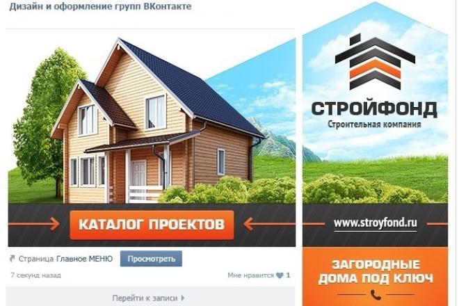 Дизайн группы - аватар + баннер + внутр. меню! Установка и PSD бесплатно 1 - kwork.ru