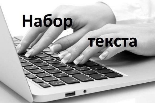Наберу текстНабор текста<br>Наберу текст до 8000 символов на любом европейском языке, средней сложности. Также могу выполнить работы в Excel.<br>