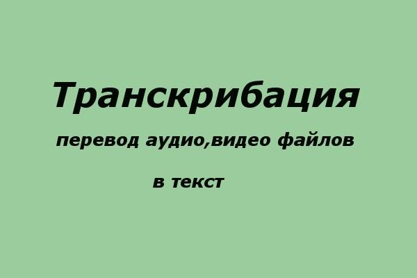 Транскрибация, перевод аудио, видео в текст 1 - kwork.ru