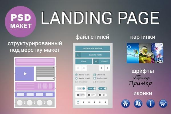Создам PSD макет лэндинг пейдж 1 - kwork.ru