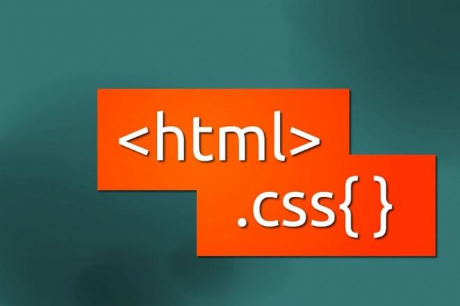 Верстка из PSD в htmlВерстка и фронтэнд<br>Сверстаю простую страницу (html5, css3, jquery). Верстка одной простой страницы в моем понимании это: header (шапка), Обычное меню. Основная информация. Сайтбар (1 Боковая колонка). footer (подвал). Если нужны дополнительные опции на странице, такие как: Выпадающее меню, дополнительная боковая колонка, дополнительное меню, слайдер и т.д., пожалуйста, выберите необходимые опции, при заказе кворка. Сложный дизайн или нет это уже нужно обсуждать. Так что пишите, с радостью всё обсудим и сделаем всё в лучшем виде.<br>