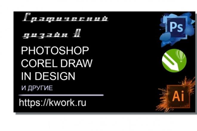 Качественная визитка в двух экземплярах на выборВизитки<br>Современный дизайн с учетом ваших пожеланий. В дизайне учитываю основные правила оформления. Индивидуальный дизайн<br>