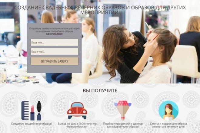 Сделаю адаптивный Landing Page на Joomla 1 - kwork.ru
