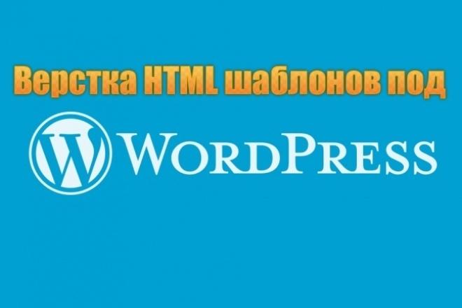 Сделаю верстку HTML шаблона на Wordpress 1 - kwork.ru