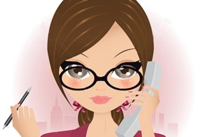 Сделаю за вас рутинную работуПерсональный помощник<br>Выполню за вас рутинную работу - копипаст информации с сайтов, составление баз данных и таблиц в Microsoft Excel, Word. Подберу картинки с интернета по заданной тематике. Могу прослушать звонки и проанализировать работу ваших менеджеров по чек-листу вашей компании. А также многое другое. Пишите - все обговорим и получим максимальную выгоду от нашего сотрудничества<br>