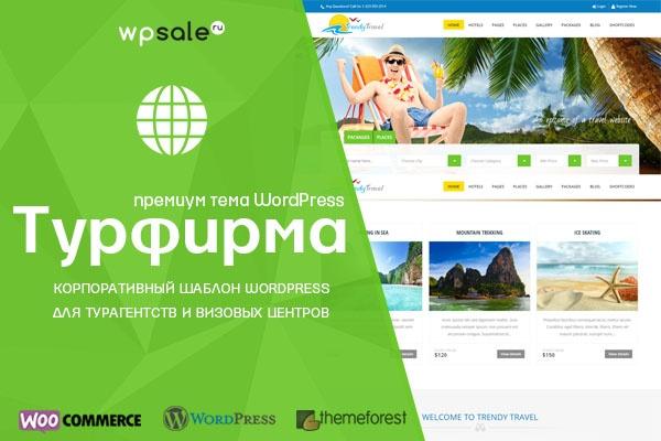 Trendy Travel, премиум шаблон Wordpress сайта для турагентств 1 - kwork.ru