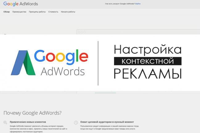 Настройка Google Adwords - контекстной рекламы 50 ключевых словКонтекстная реклама<br>Сертифицированная настройка контекстной рекламы в системе Гугл Адвордс. В настройку рекламной компании входит: 1. Сбор ключевых слов. 2. Ручная чистка семантического ядра и создание списка минус-слов для рекламной компании 3. Создание объявлений по методу подстановки ключевого слова в заголовок (цена клика при данном виде настройки снижается, увеличивается СTR) 4. Добавление UTM меток (в метрике или аналитики прозрачно видно откуда клик и по какому запросу) . При необходимости. 5. Загрузка компании в Google Adwords. Почему стоит заказывать у меня? ?Большой объем за маленькие деньги ?Являюсь сертифицированным специалистом Google (Предоставлю сертификат в лс по первому требованию) ?Опыт в настройке,ведении рекламы более 3х лет. ?Собственные наработки по увеличению CTR и конверсии. ? Работал со многими нишами как на стороне агенства так и на стороне клиента.<br>