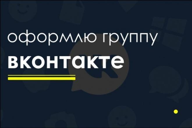Оформление групп ВконтактеДизайн групп в соцсетях<br>Создаю логотипы и шапки для Вконтаке. Рисую с вдохновением и старанием. Для каждой группы подбираю стиль и исполнение соответствующие тематике. Прилагаю примеры.<br>