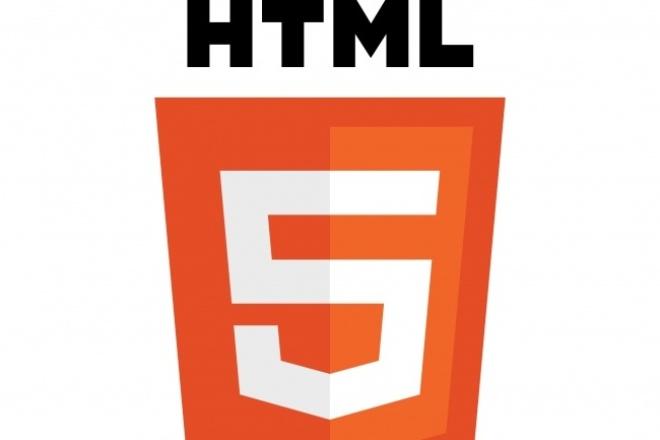 Исправлю проблемы HTML по стандарту W3CДоработка сайтов<br>Исправлю проблемы (ошибки и предупреждения) на страницах сайтов по стандарту W3C. Для заказа кворка ознакомьтесь с инструкцией для покупателя. Если понравилось, добавляйте в избранное! Буду рада снова поработать!<br>