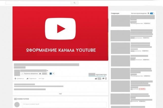 Создам оформление канала YouTube 1 - kwork.ru