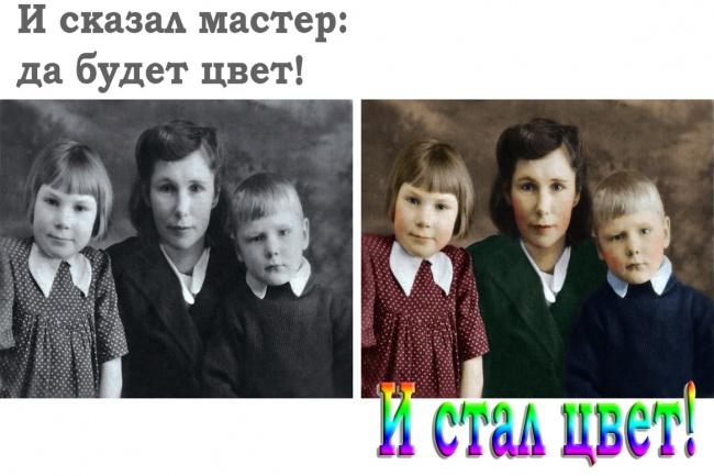 Раскрашивание, оцветнение черно-белых фото 1 - kwork.ru