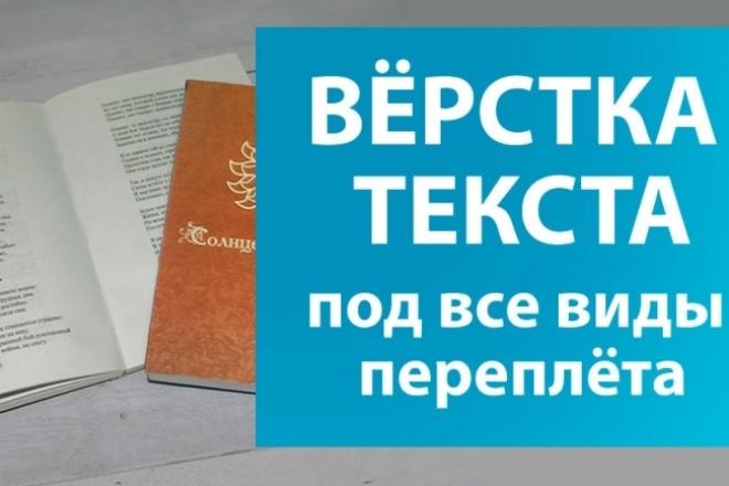 Сверстаю текст для последующей печати книги, брошюры 1 - kwork.ru