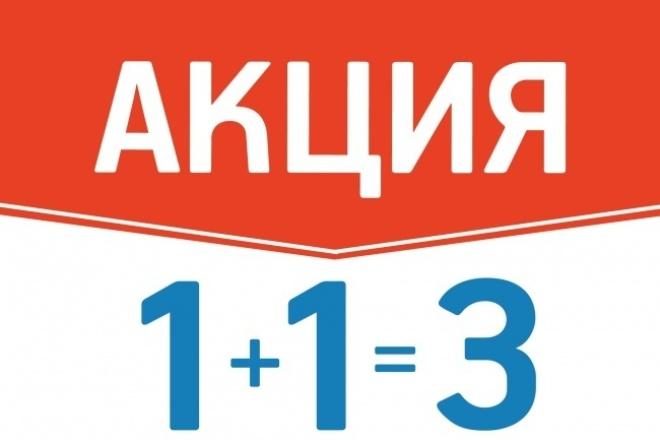 разработаю акцию 1 - kwork.ru