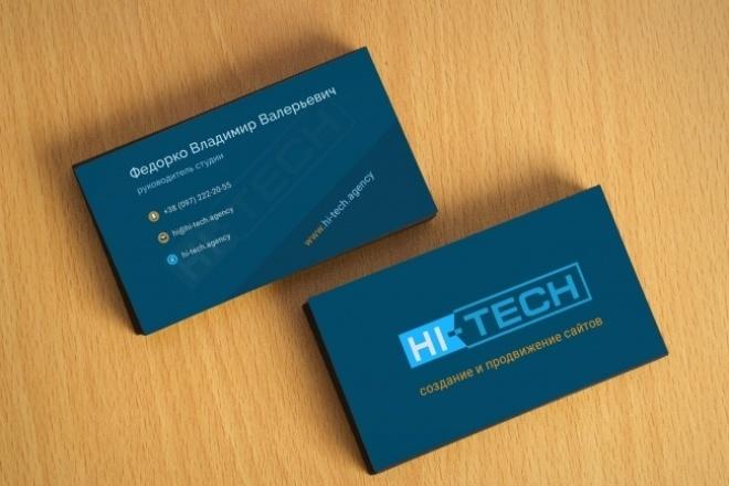 Дизайн визитки и её визуализацияВизитки<br>Создам качественный, уникальный дизайн Вашей визитной карточки. Вносим правки до победы, что бы Вы остались полностью довольны результатом. Высылаю исходники для печати БЕЗ доплат . В качестве бонуса сделаю красивую, наглядную визуализацию.<br>
