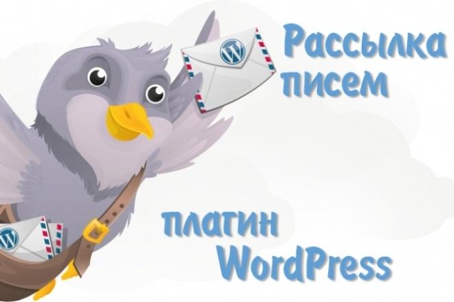 Установка и настройка рассылки через WordpressE-mail маркетинг<br>=Установлю и настрою сервер для email рассылки через плагин Wordpress. =Что входит в стоимость услуги: домен на год, vps сервер на 1 месяц, установка wordpress и настройка плагинов для рассылки. =При заказе услуги от Вас требуется только название доменного имени, которое мне нужно будет зарегистрировать. =Будут дополнительные вопросы, обращайтесь, с удовольствием на них отвечу. Всем удачи и профитов.<br>