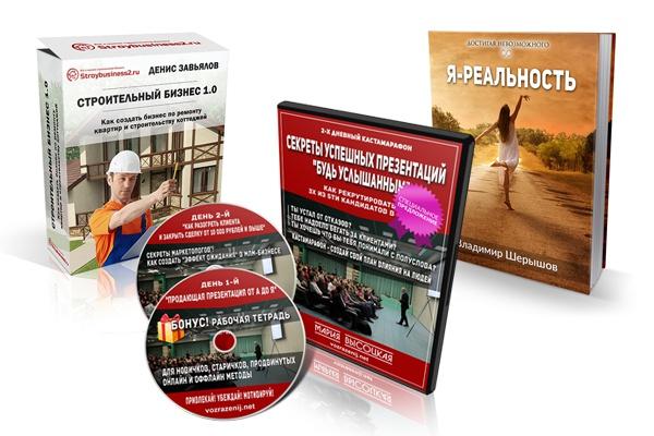 Сделаю 3D коробку для инфопродукта DVD, 3D обложку для книги 1 - kwork.ru