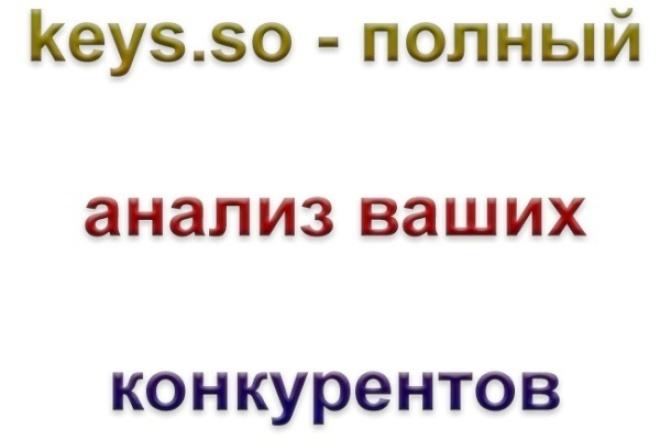 Keys.so - анализ сайтов конкурентов, выгрузка ключей без ограничений 1 - kwork.ru