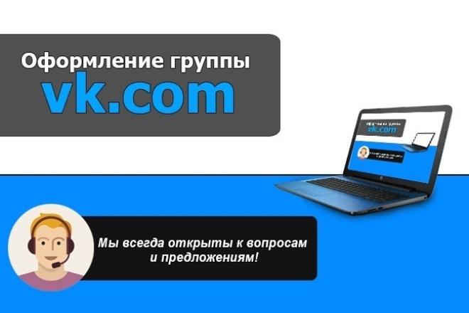 Оформление группы vk. com 1 - kwork.ru