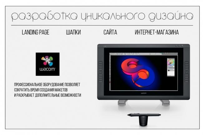 Современный дизайн с высокой конверсией 1 - kwork.ru