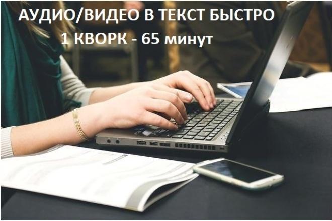 Транскрибация, перевод аудио, видео в текст, 1 кворк - 65 минНабор текста<br>Здравствуйте! Выполняю быстро и качественно: набор текста, транскрибацию, перевод аудио и видео в текст с любых носителей только на русском языке, расшифровку записей лекций, семинаров, тренингов, видео-уроков. Убираю слова -паразиты. Работа с записями среднего и хорошего качества.<br>