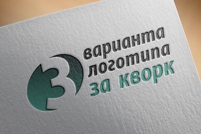 Разработка 3 вариантов логотипа 1 - kwork.ru