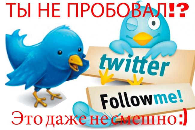 120 ссылок с активных акков твиттера. Ускорение переиндексации сайтов 1 - kwork.ru