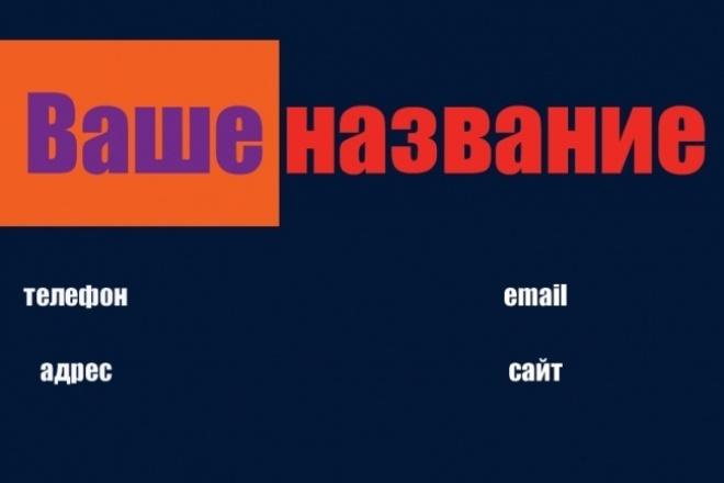 Дизайн визитки из 3 вариантовВизитки<br>Я предоставлю вам 3 варианта дизайна вашей оригинальной визитки. При необходимости внесу корректировки заказчика.<br>