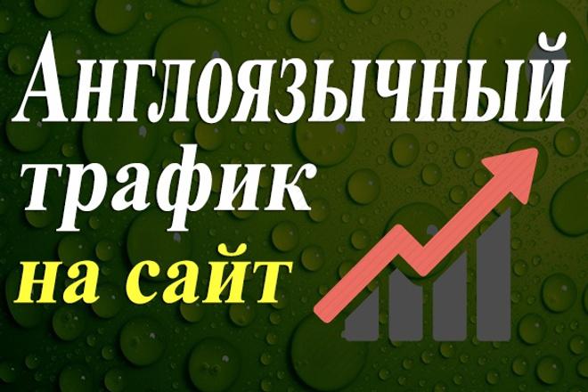 Англоязычный трафик на сайт - 3000 посетителей 1 - kwork.ru