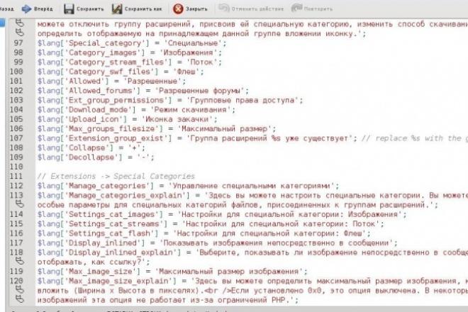 переведу темы html, php скрипт с английского на русский. Сайты с php 1 - kwork.ru