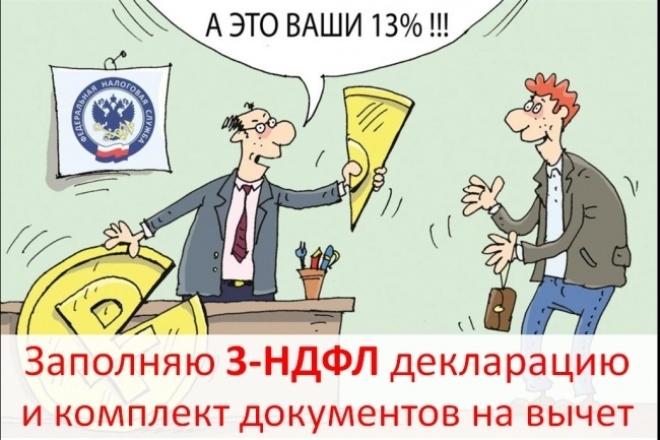 Заполняю 3-НДФЛ декларацию и комплект документов на вычет 1 - kwork.ru