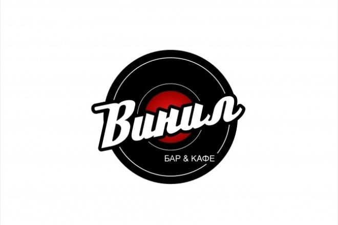 Дизайн логотипа 1 - kwork.ru