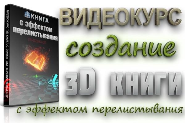 Создание 3D книг, каталогов и фотоальбомов 1 - kwork.ru
