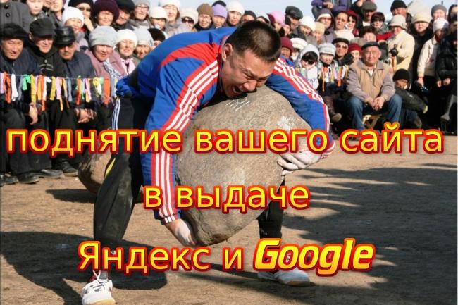 Поднятие Вашего сайта в выдаче Яндекс, Google и других поисковиков 1 - kwork.ru