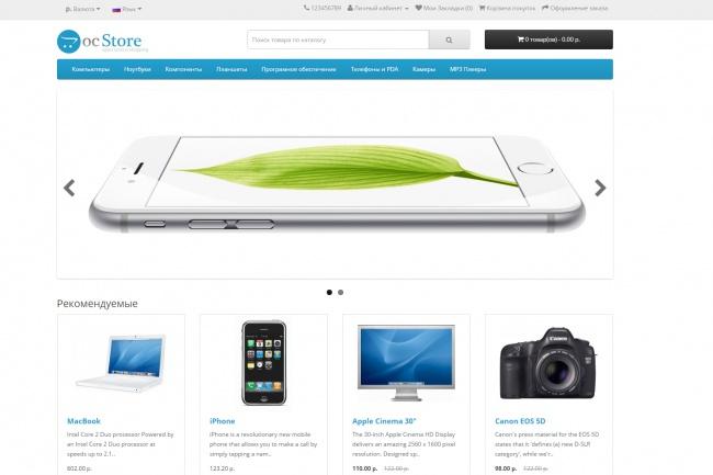 продам сайт интернет магазина + 19 товаров 1 - kwork.ru