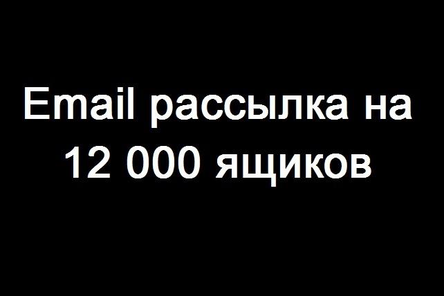 Email рассылка 2 000 писем 1 - kwork.ru