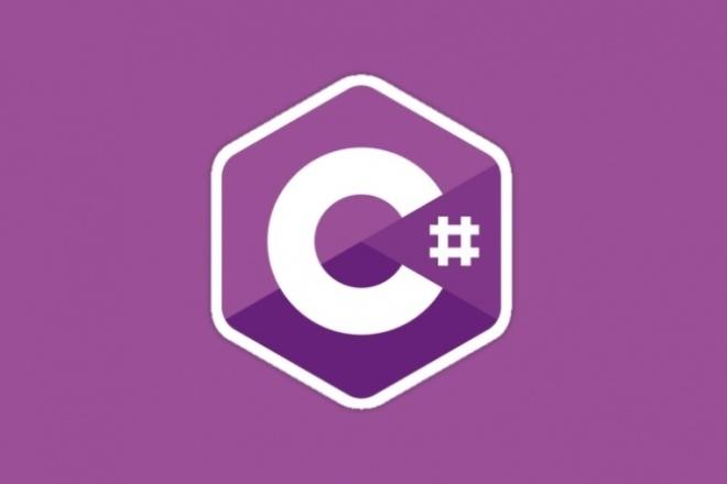 Напишу программу на C#Программы для ПК<br>Напишу небольшую программу на C# На совсем что-то сложное не способен, но пишите, рассмотрю все варианты.<br>