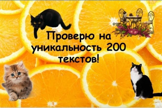 Проверю на уникальность 200 текстов 14 - kwork.ru