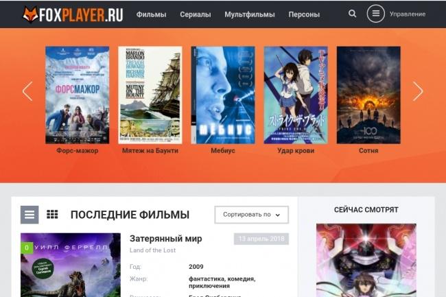 Кинопортал +26 000 фильмов и сериалов 7 - kwork.ru