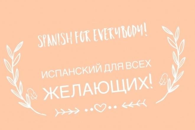 Онлайн обучение испанскому языку 1 - kwork.ru