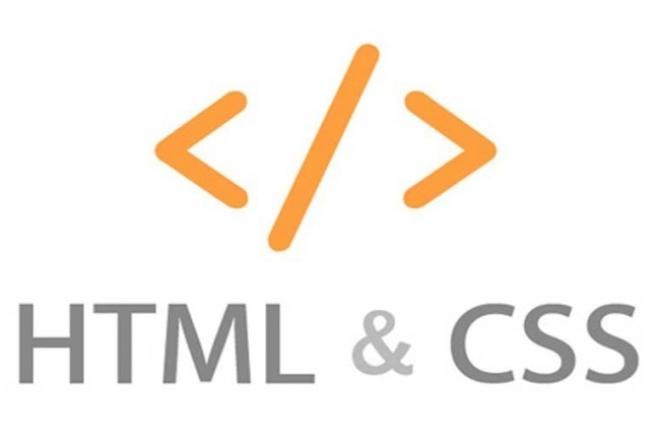 Основы Html и CSS 1 - kwork.ru