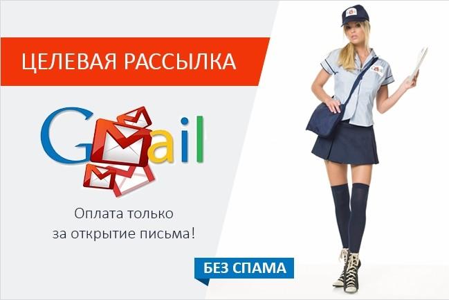 Целевые письма владельцам Gmail ящиков 1 - kwork.ru