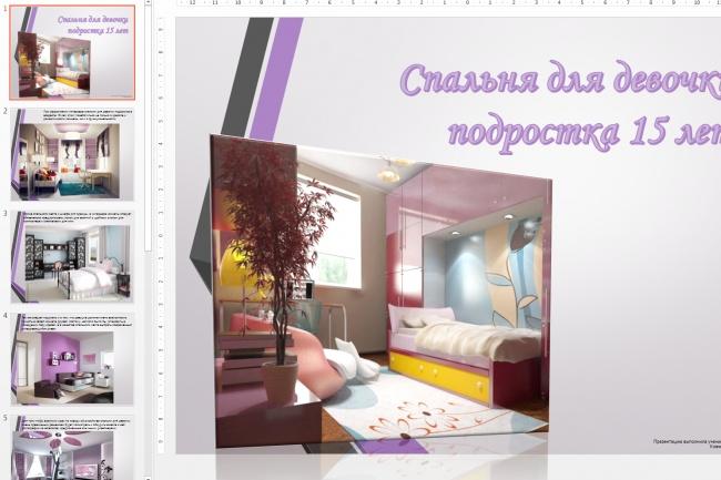 оформлю презентацию 1 - kwork.ru