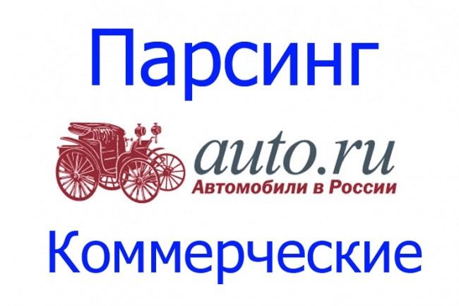 Сбор объявлений с auto. ru лёгкие коммерческие грузовики 1 - kwork.ru